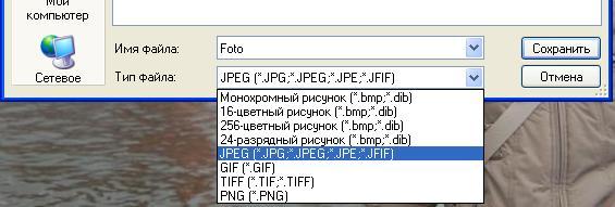 Jpg или gif как сделать эти форматы 858