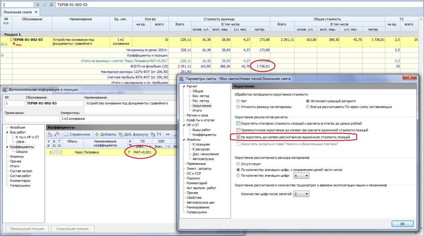 Округление числа в Excel - Excel - Microsoft Office Support 93