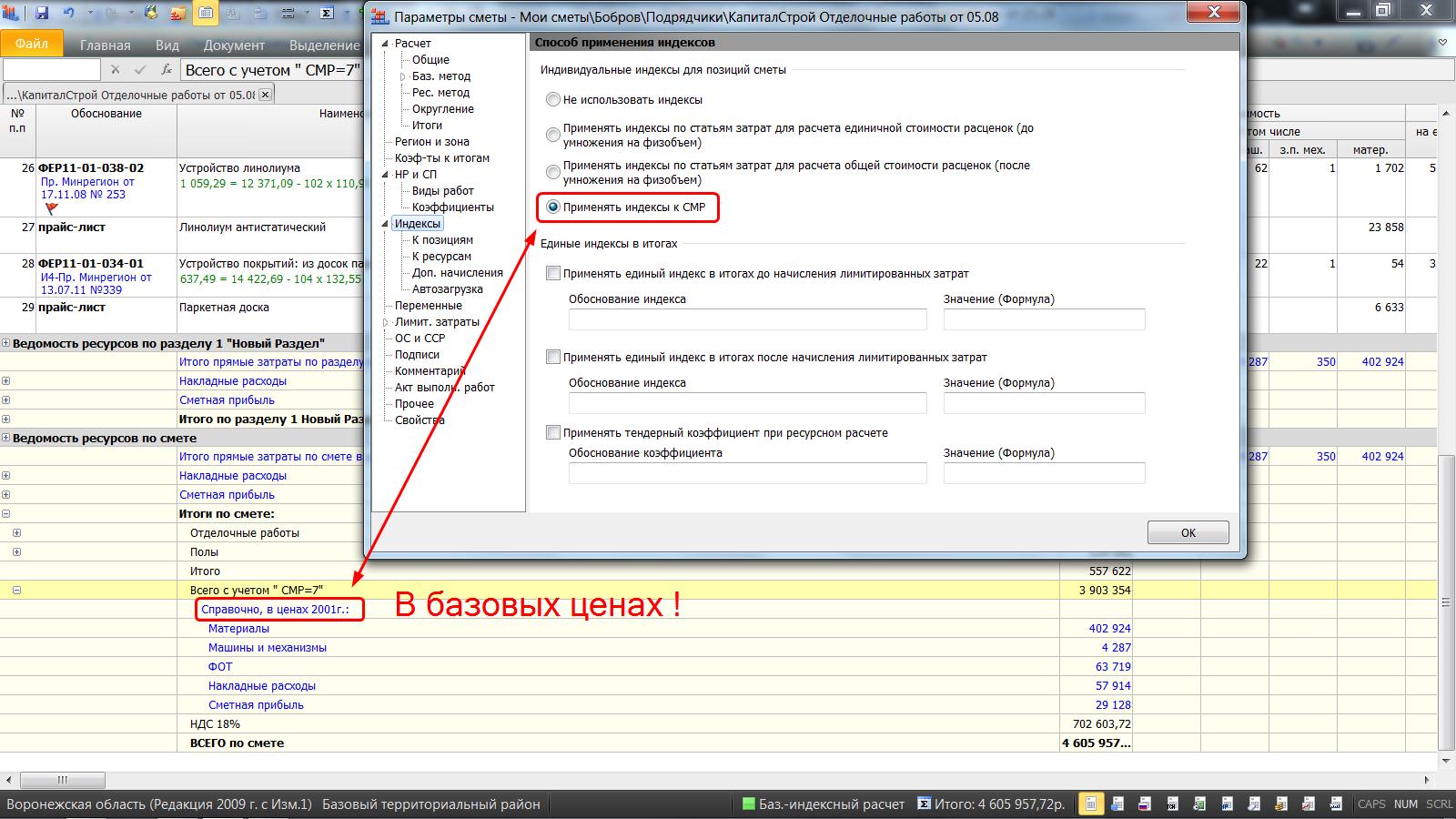 Округление числа в Excel - Excel - Microsoft Office Support 79